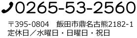 飯田市のリフォーム 住まいる工房