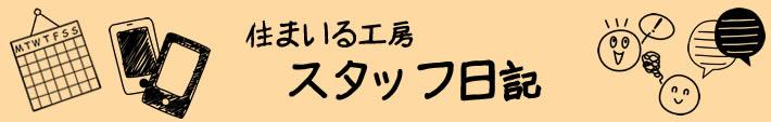 ★スタッフ日記