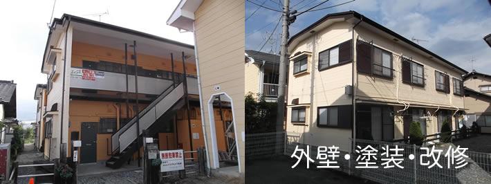 外壁・塗装・改修
