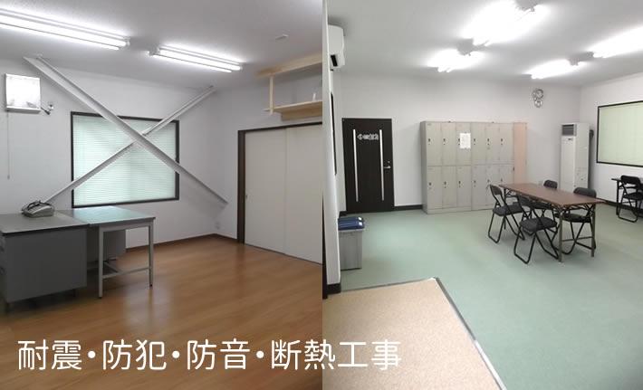 耐震・防犯・防音・断熱工事