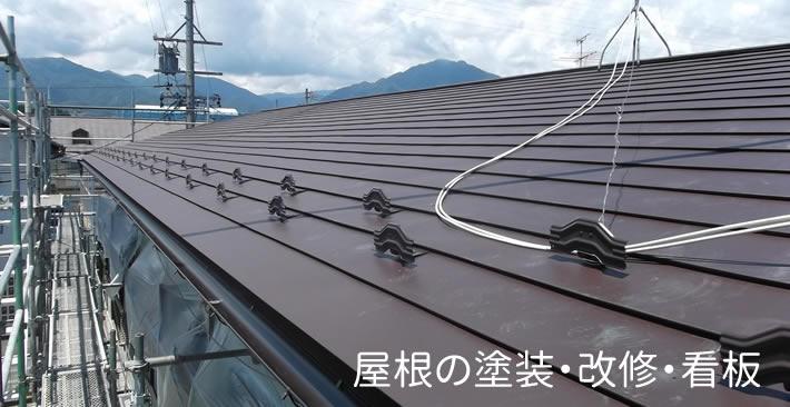 office-14屋根の塗装・改修・看板