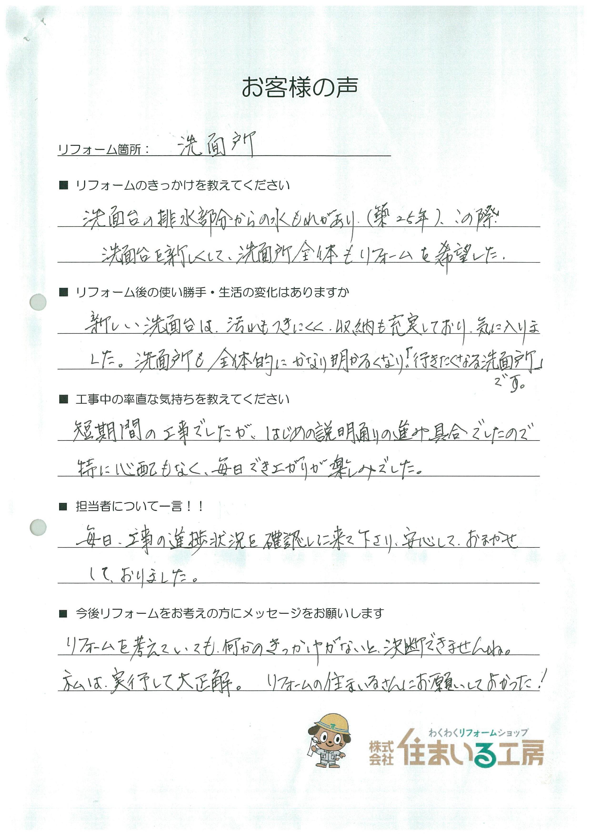 熊谷様アンケート