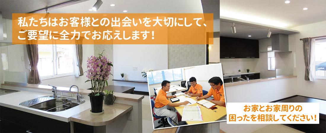 私たちはお客様との出会いを大切にして、 ご要望に全力でお応えします!